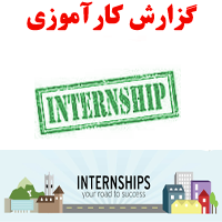 گزارش كارآموزی در پالایشگاه شركت نفت شیراز