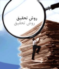 دانلود پاورپوینت روش تحقیق در حسابداری