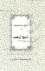 تحقیق و ترجمه کتاب تشریح و محاکمه در تاریخ آل محمد علیهم السلام