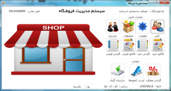 مدیریت فروشگاه آنلاین